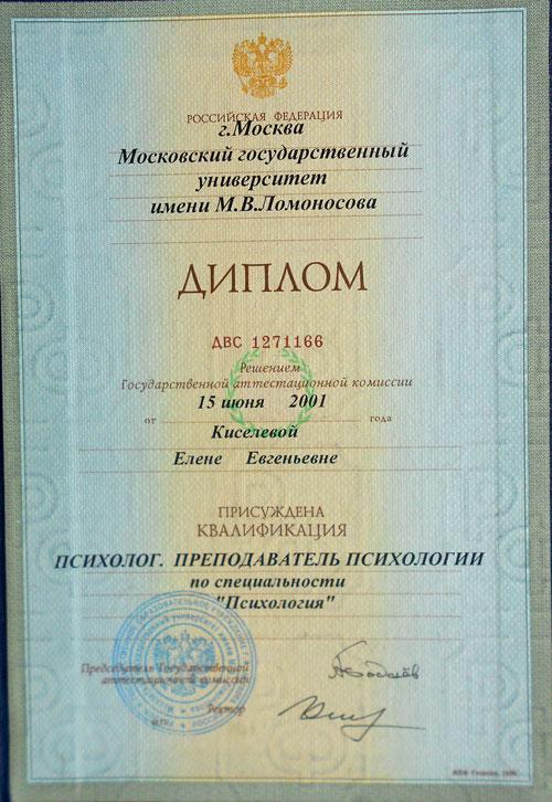Психолог МГУ